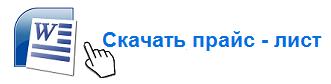 Росскурорт прайс лист.png